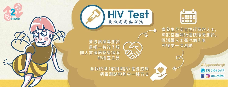 愛滋病病毒(HIV)有90日空窗期,發生不安全性行為或高風險行為後,過了空窗期便可接受檢測。檢驗愛滋病病毒感染狀況可以保護你和你身邊的健康,立即預約免費HIV測試!